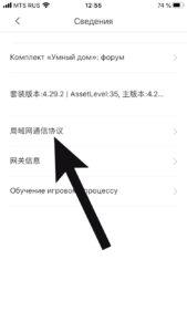 Xiaomi mi home режим разработчика