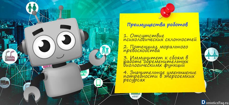 Преимущества робота в умном доме