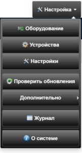 Интерфейс Domoticz вкладка настройка
