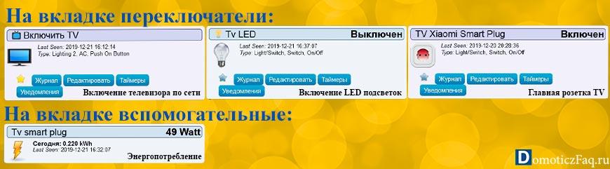 умный дом domoticz включаем телевизор