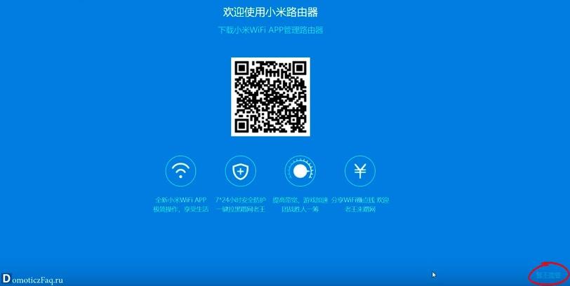 Xiaomi wifi router экран приветствия