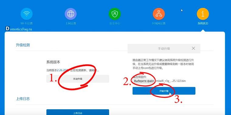 Xiaomi router 3g стандартная прошивка