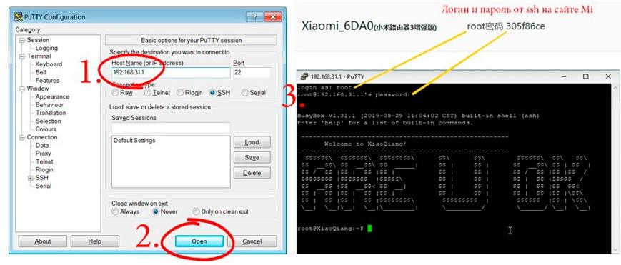 Xiaomi Padavan установка загрузчика через ssh