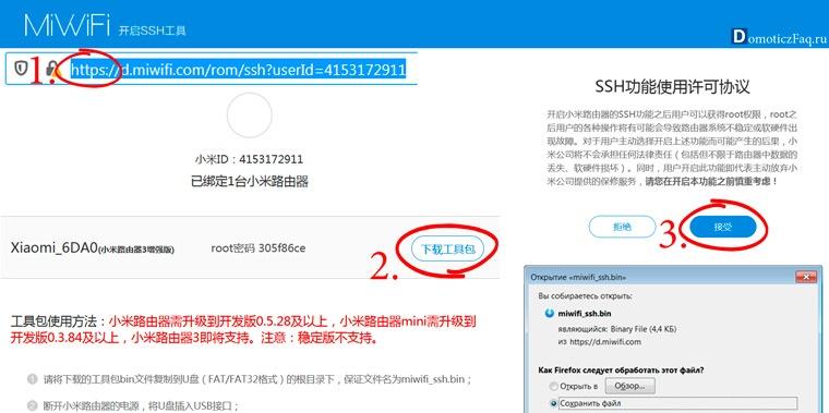 Xiaomi router Padavan пароль для доступа по ssh
