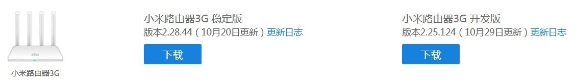 Xiaomi router 3g ROM прошивка