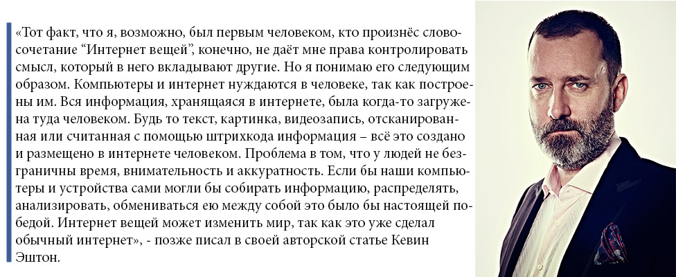 Iot цитата Кавина Эштона