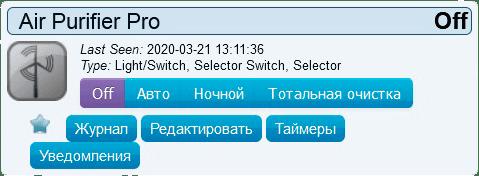 Xiaomi Air Purifier Pro в Domoticz через виртуальный переключатель
