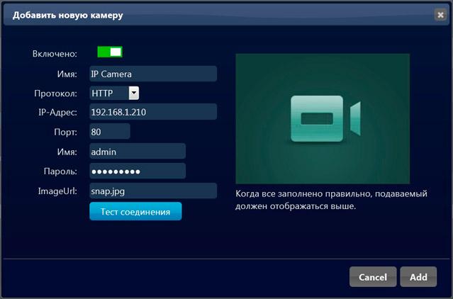 Универсальный Мануал по Добавлению IP-Камер в Domoticz