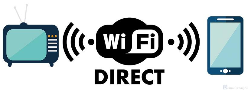 Принцип работы wi-fi direct