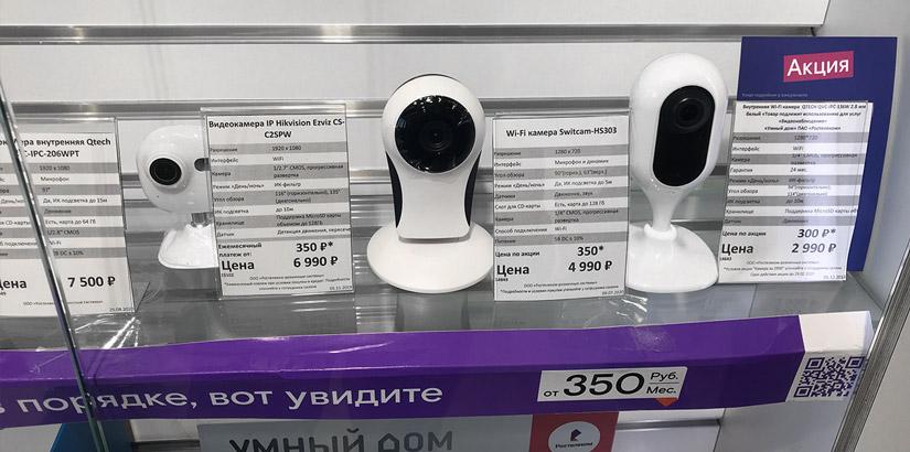 Камеры умного дома от компании Ростелеком