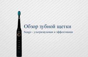 Зубная щетка seago
