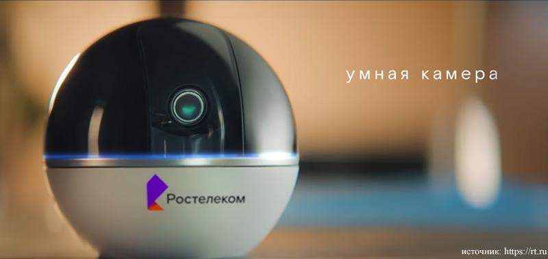 умная камера видеонаблюдения Ростелеком