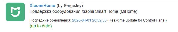 Xiaomi gateway Majordomo