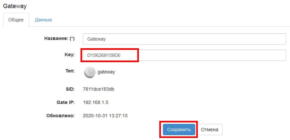 Проброс Xiaomi Gateway и всех датчиков шлюза в MajorDoMo
