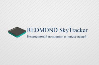 REDMOND SkyTracker