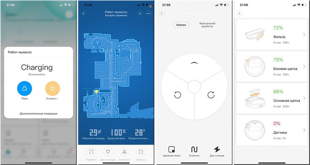Robot vacuum в приложении Xiaomi MiHome