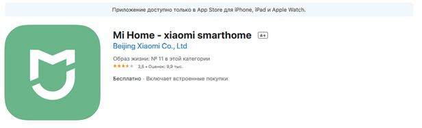 Официальное приложение Mi Home