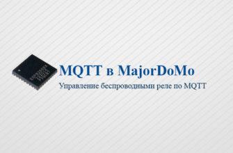 MQTT управление
