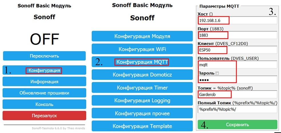 Настройка MQTT на Sonoff Basic